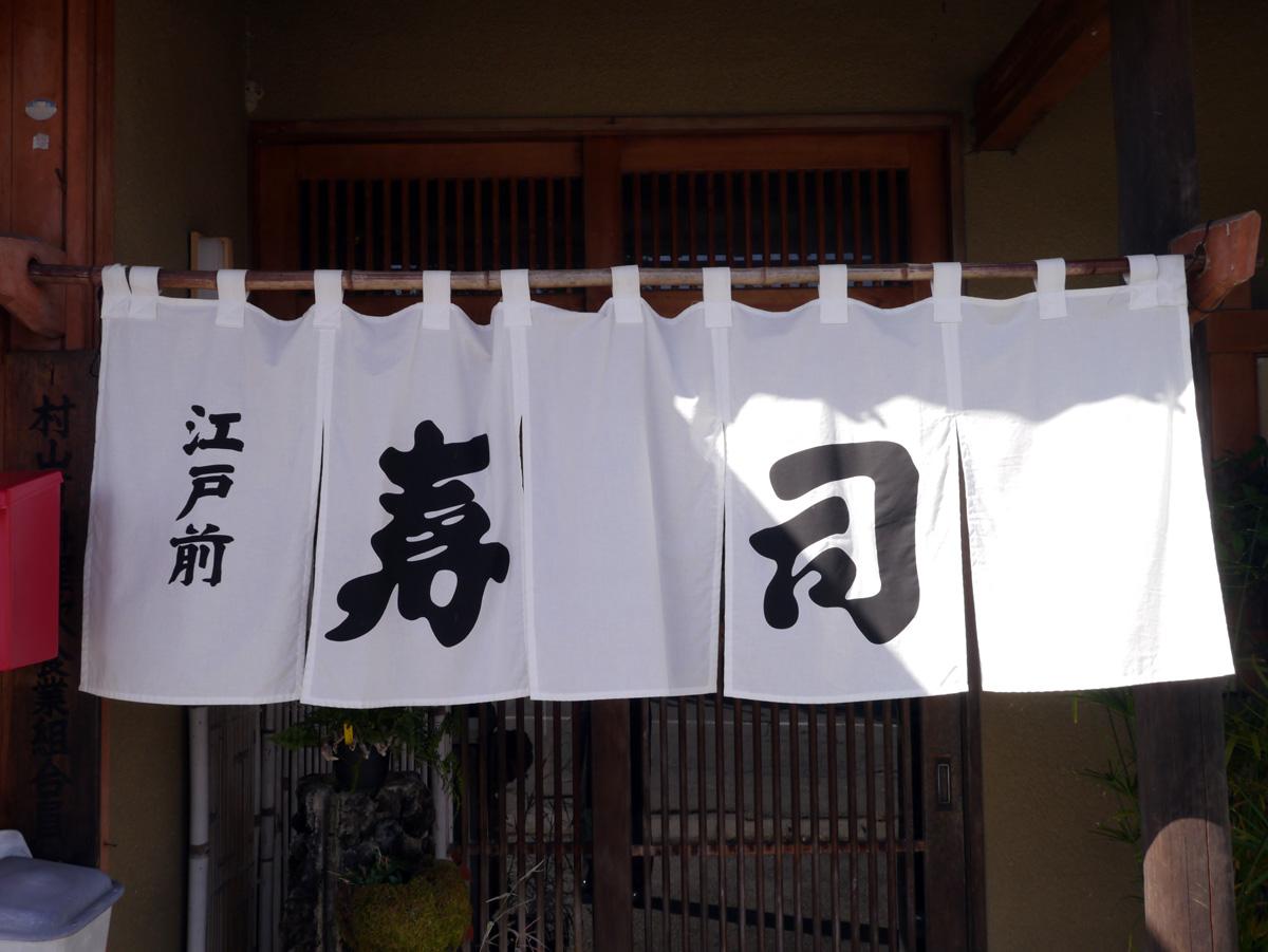 多津美寿司 碁点