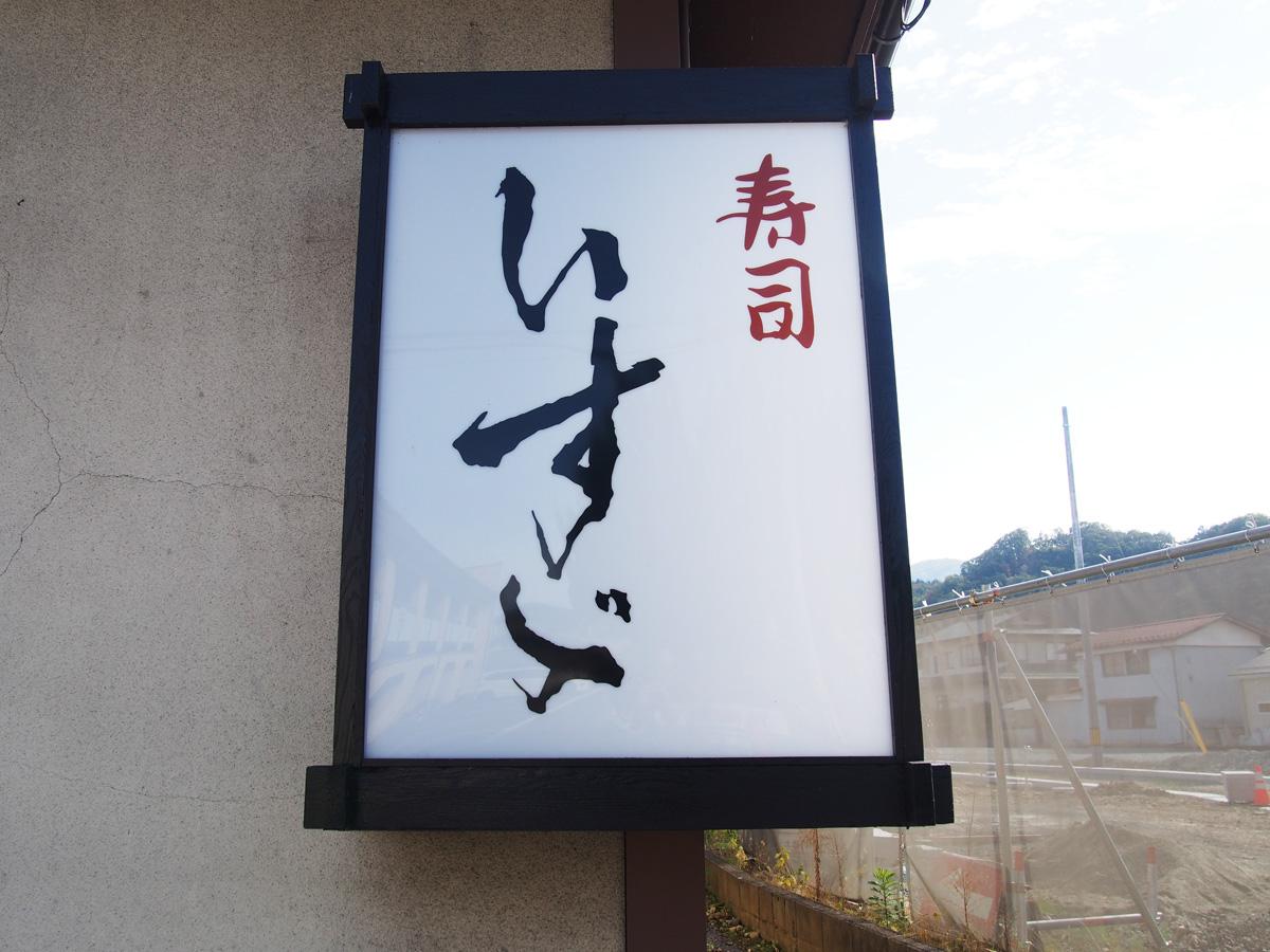 寿司 いすゞ